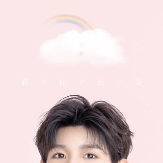 彩虹雲朵 (Rainbow Clouds)