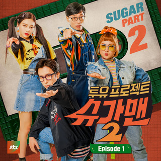 To You Project - Sugarman2 Part. 1