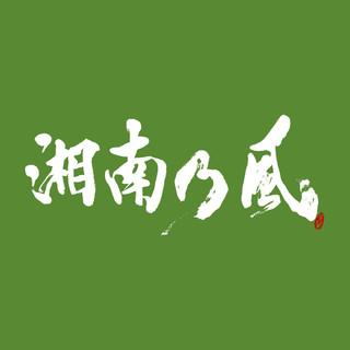湘南乃風 〜一五一会〜 (Shounanno Kaze - Ichigoichie - )