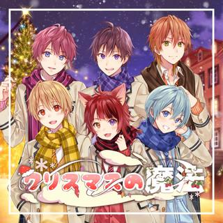 クリスマスの魔法 (Chiristmasno Mahou)