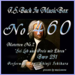 J・S・バッハ:モテット第7番 栄光とともにほめたたえよ  BWV231(オルゴール) (J.S.Bach:Motetten No.7 Sei Lob und Preis mit Ehren, BWV 231 (Musical Box))