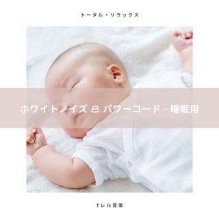 ホワイトノイズ & パワーコード - 睡眠用