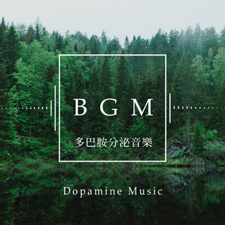 多巴胺分泌音樂.鋼琴BGM (Dopamine Music)