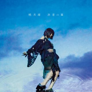決意の翼 (Ketsui No Tsubasa)