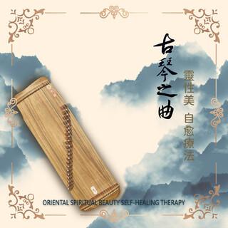 古琴之曲靈性美 自愈療法 (Oriental Spiritual Beauty Self-healing Therapy)