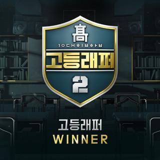 School Rapper2 Winner