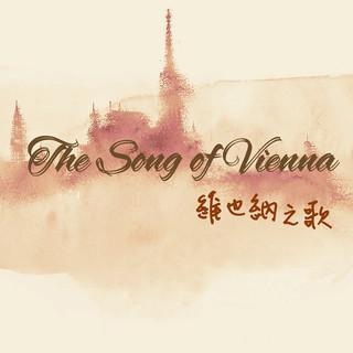 維也納之歌
