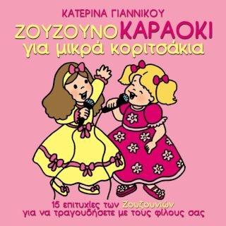 Zouzounokaraoke Gia Mikra Koritsakia