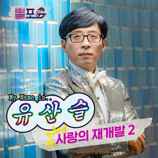 사랑의 재개발 2 (REDEVELOPMENT OF LOVE 2)