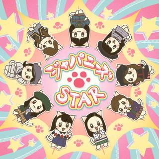 ジャパニーズSTAR (Japanese Star)