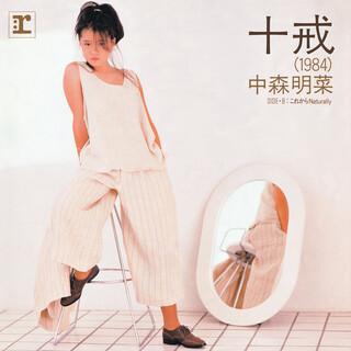 Jikkai (1984) ( + 3) (2014 Remaster)