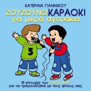 Zouzounokaraoke Gia Mikra Agorakia