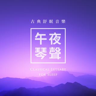 午夜琴聲 / 古典舒眠音樂 (Classical Lullaby for Sleep)
