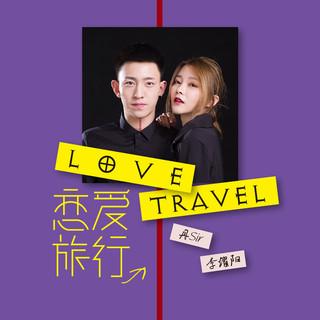 戀愛旅行 (feat. 李耀陽)