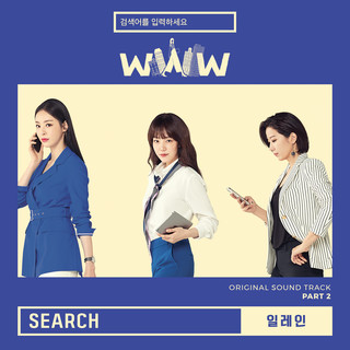Search:Www (Original Television Soundtrack), Pt. 2
