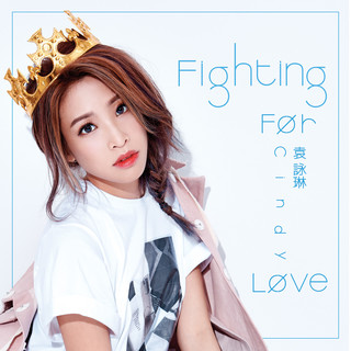 Fighting For Love (美國棉代言曲英文版)
