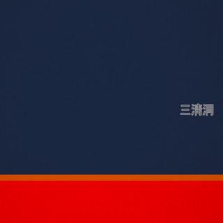 삼청동 (三淸洞)