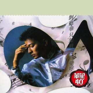 華星 40 復刻版專輯 - 只知道此刻愛妳