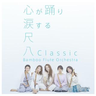 Shakuhachi Classic