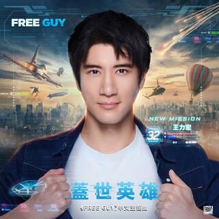 蓋世英雄 (電影Free Guy中文主題曲)