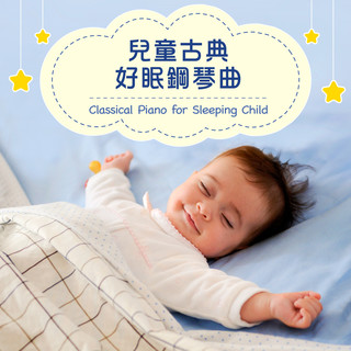 兒童古典好眠鋼琴曲 (Classical Piano for Sleeping Child)