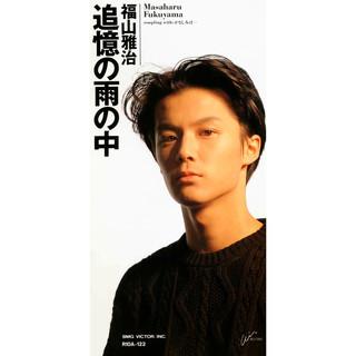 追憶の雨の中 (Tsuioku No Ame No Naka)