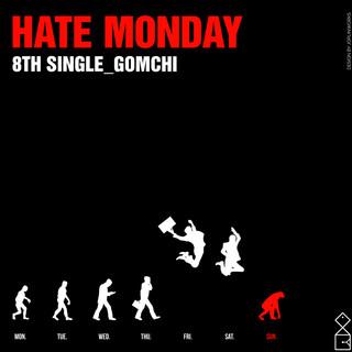다가오는 월요일이 싫어요 / 곰치(GOMCHI)