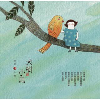 大愛人間 17 - 大樹與小鳥