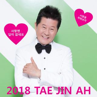 2018 태진아 (2018 TAE JIN A)