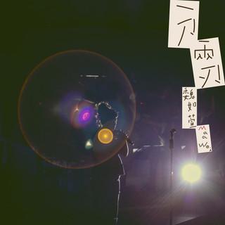 maa wei milk and honey 孕期限定演唱會 Live 2CD (搶聽)