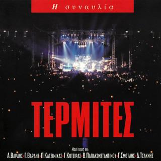 Η Συναυλία (I Sinavlia (Live From Stadio Irinis & Filias, Greece / 1998))