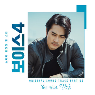 Voice4 Pt. 2 (Original Drama Sound Track)