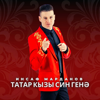 Татар Кызы Син Генэ