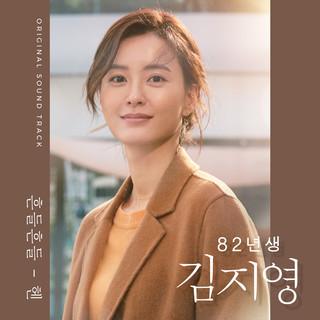 82년생 김지영 (KIM JI-YOUNG: BORN 1982) (Original Motion Picture Soundtrack)