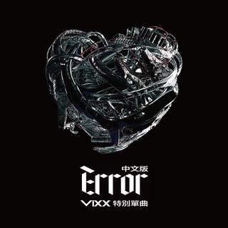特別單曲『Error』(中文版)