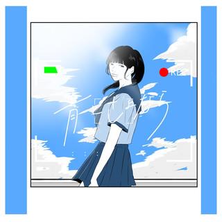 Ao To Sayonara
