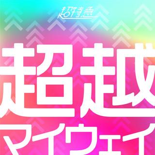 超越マイウェイ (Choetsu My Way)