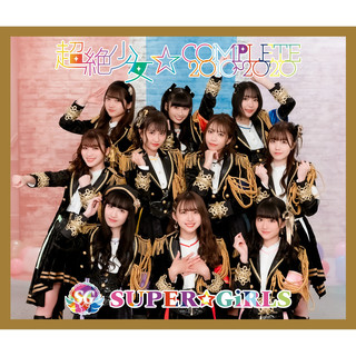 超絶少女☆COMPLETE 2010~2020