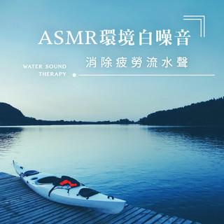 消除疲勞流水聲.ASMR環境白噪音 (Water Sound Therapy)