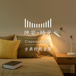 晚安時光 / 古典舒眠音樂 (Classical Night)