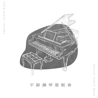 平靜鋼琴催眠曲