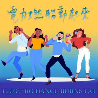 電力燃脂動起來 (Electro Dance Burns Fat)