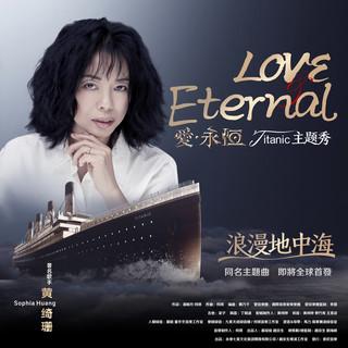 愛•永恒 (中國大英浪漫地中海 Titanic 主題秀主題曲) (Love Eternal (The Theme Song Of Romandisea Titanic Show, Daying County, China))