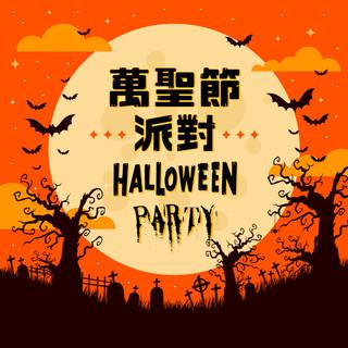 萬聖節派對 (Halloween Party)