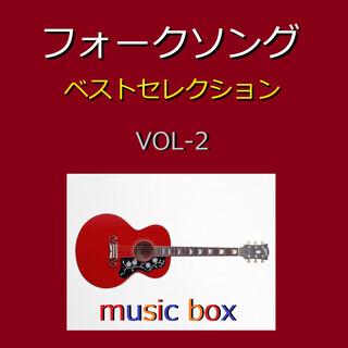 フォークソング ベスト セレクション オルゴール作品集 VOL-2 (A Musical Box Rendition of Folk Songs Best Selection Vol-2)