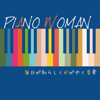 PIANO WOMAN 毎日が私らしくかがやく音楽 (Piano Woman The Musics for Fashionable Women's Life)