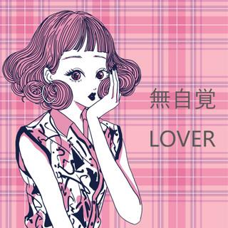 無自覚LOVER feat.Chika (Mujikaku Lover (feat. Chika))