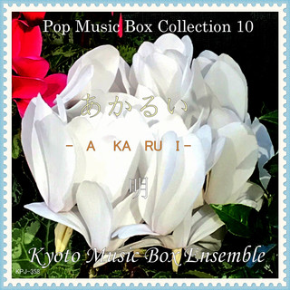 Pop Music Box Collection 10 明 あかるい (Pop Music Box Collection 10 Akarui)