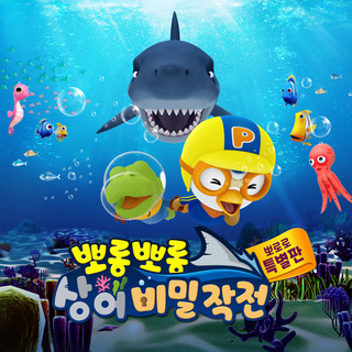 Pororo vs Shark