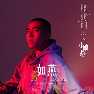 如燕 (青春重置計畫 3 劇好聽) (Like The Swallow (Remake Of Youth 3:OST))
